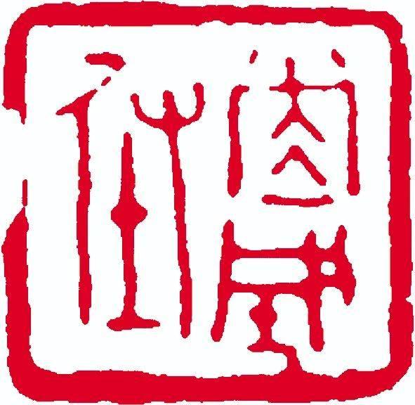 杨勇:先秦古玺赏析