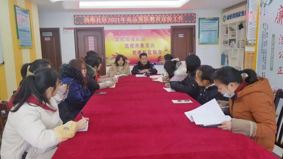 鱼峰区白莲街道洛维社区开展2021年禁毒工作专题会议