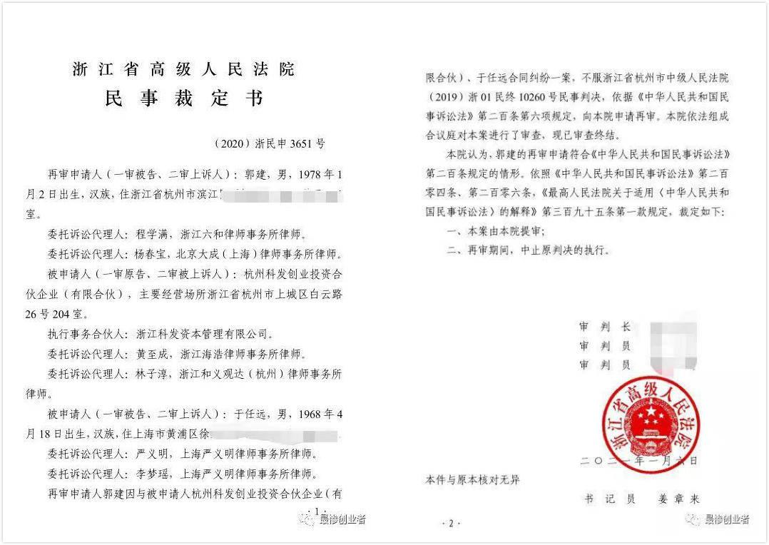 原杭州雷龙联合创始人郭建与浙江科发资本合同纠纷案申请再审通过