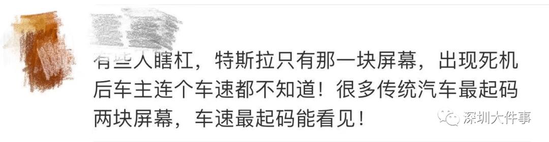 """吓坏了!中控突然黑屏,深圳男子高速上遇""""崩溃""""状况,特斯拉回应"""