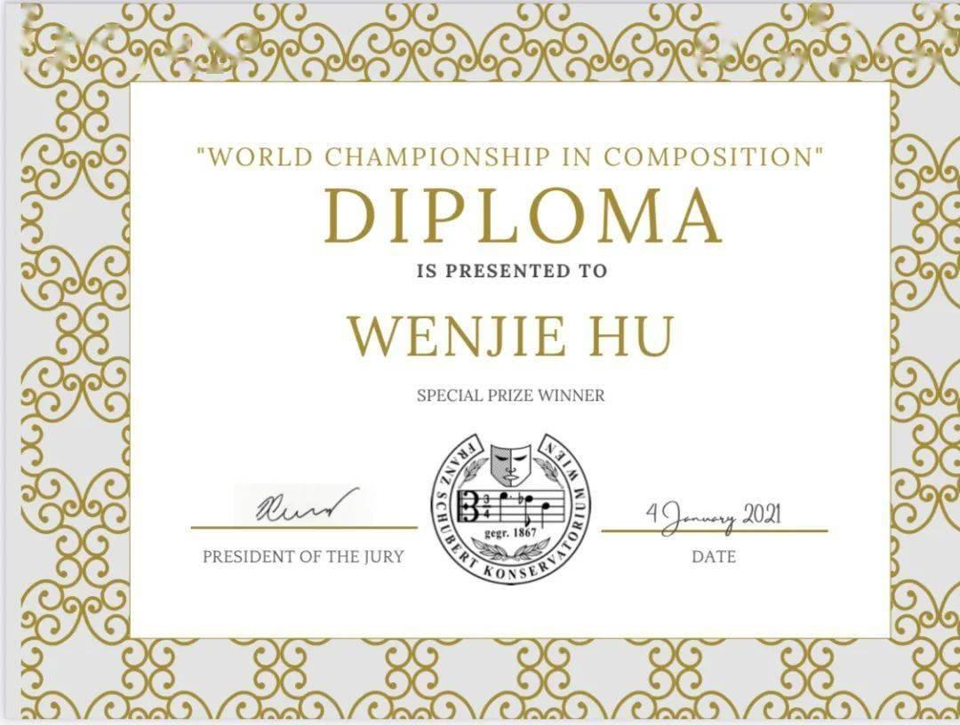 一等奖!川音作曲系学生在世界作曲锦标赛取得佳绩