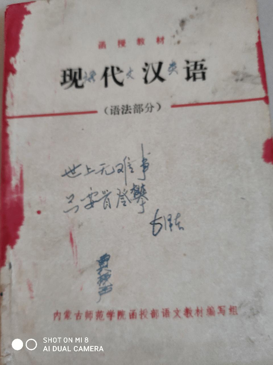 【岁月知味】贾振声/油印自编教材