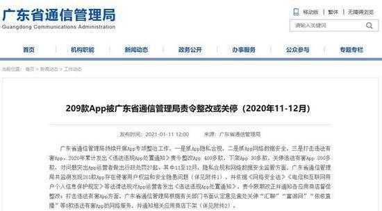 小鹏汽车App遭广东责令整改 因侵害用户权益