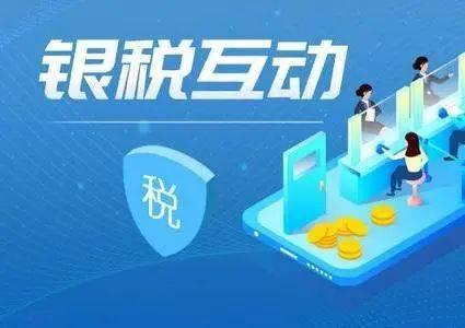 """""""银税互动""""助力中小微企业高质量发展,为企业注入资金""""活水"""""""
