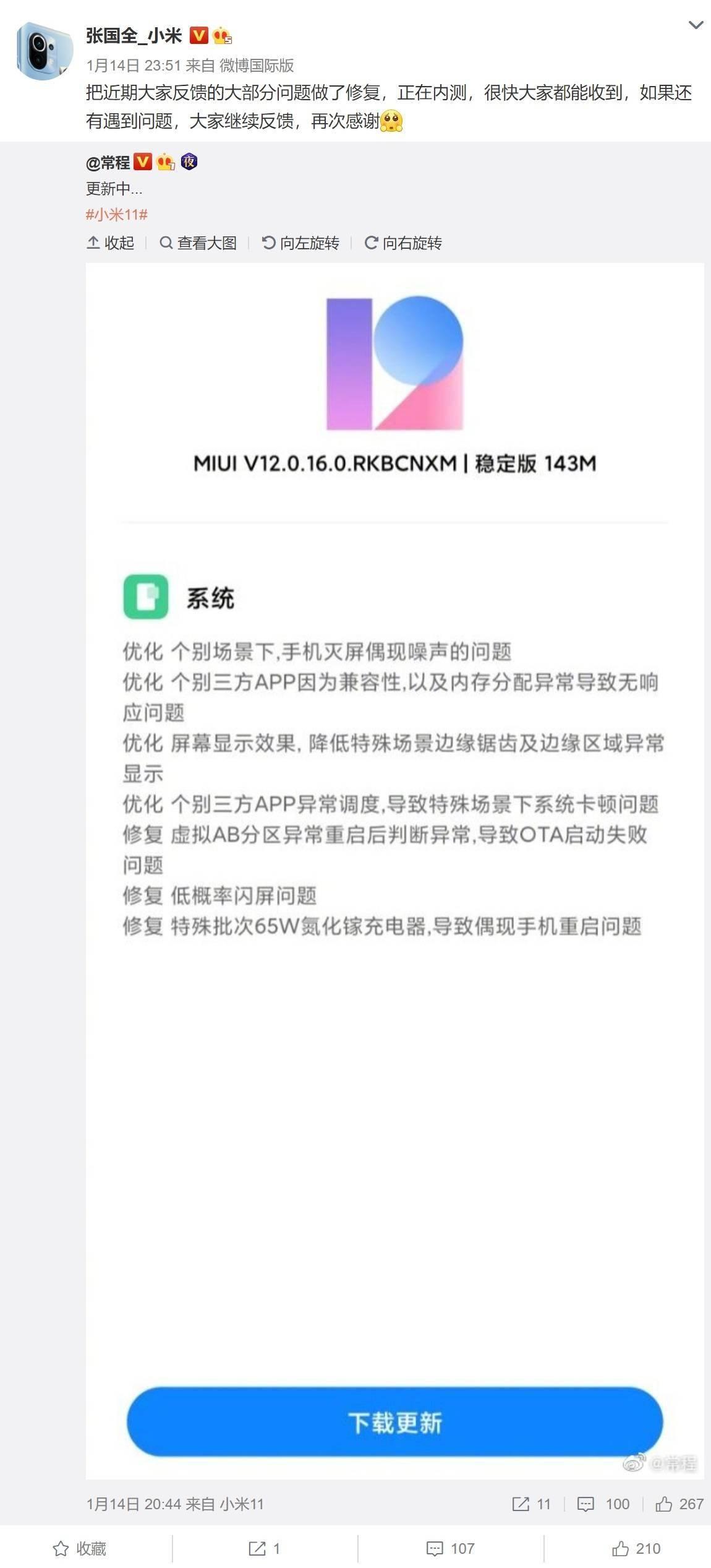小米 11 推送 MIUI 12.0.16 稳定版内测更新