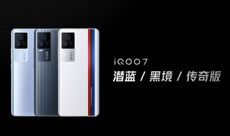 iQOO 7 手机正式开售:骁龙 888/120W 快充/120Hz 屏