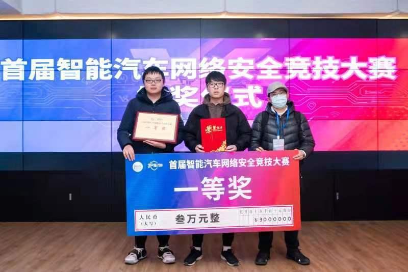 全国首届智能汽车网络安全竞技大赛在深圳举办