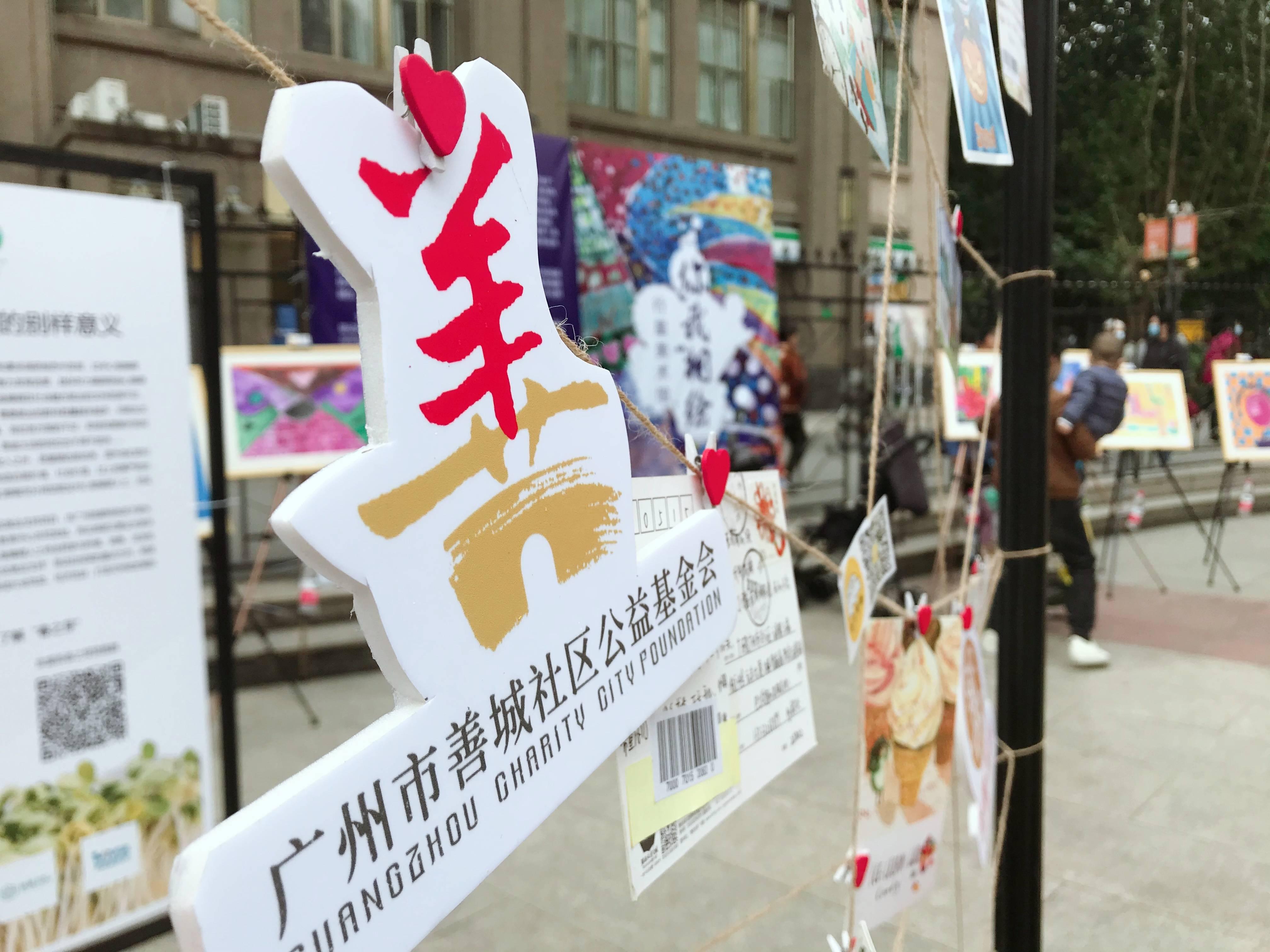 """广州晒出""""十三五""""慈善成绩单:慈善助力脱贫攻坚成效显著"""
