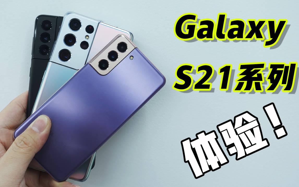 三星Galaxy S21系列快速上手:最佳手感和安卓顶配机皇来了