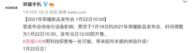 【突发】荣耀V40延期1.22发布