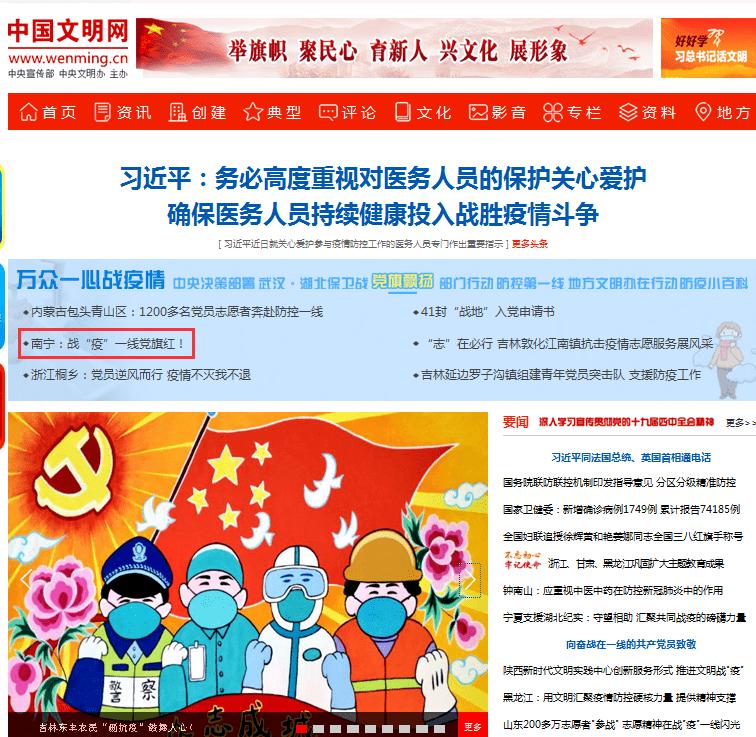 快看!2020年展示在中国文明网首页的南宁文明创建经验,有没有你的!