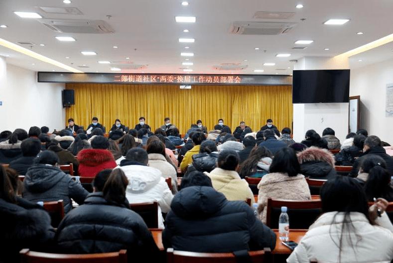 """二郎街道召开社区""""两委""""换届动员部署会"""