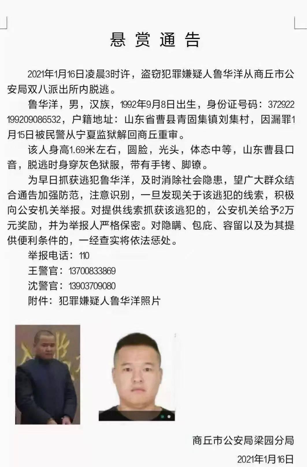 河南一嫌犯脱逃,警方发布悬赏通告!