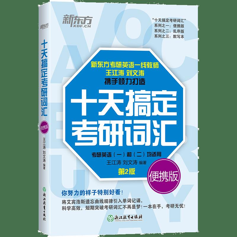 22考研免费送书丨王江涛词汇书+单词默写本包邮送!