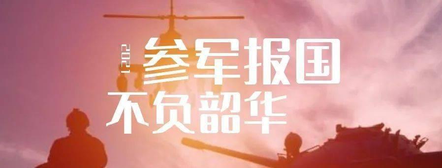 征兵︱超燃征兵视频来袭!有志青年当兵去!