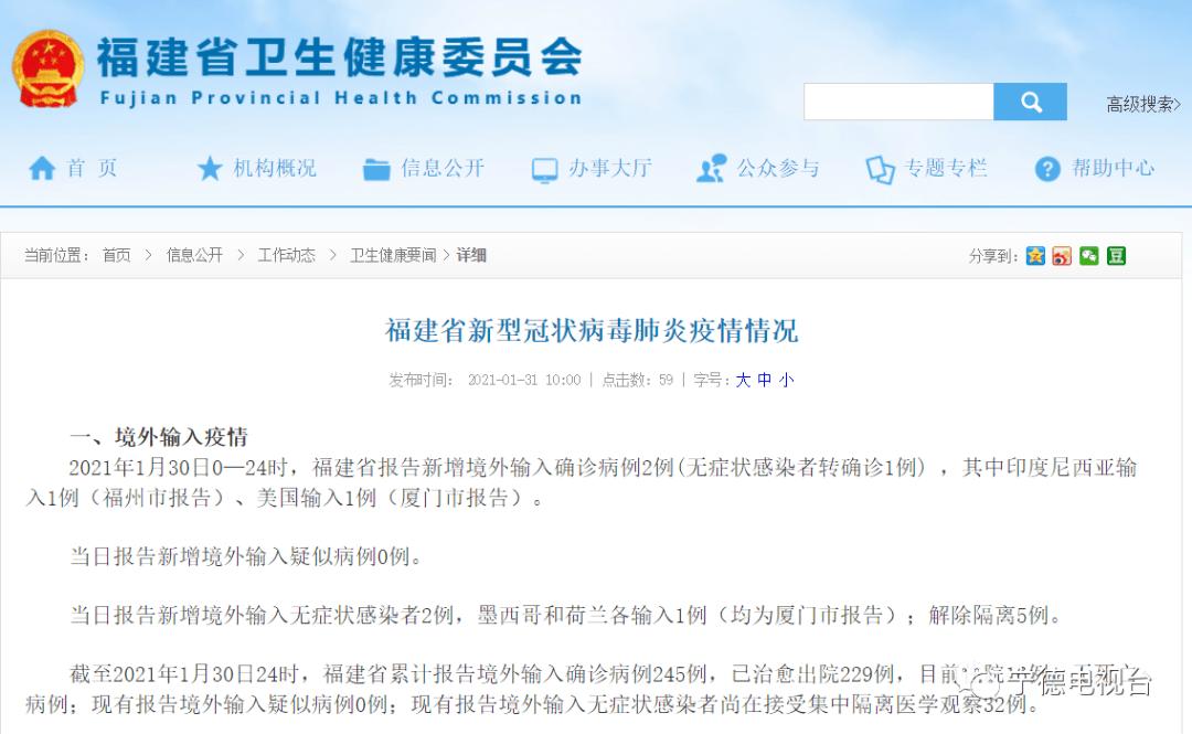 福建省累计报告本土确诊病例261例感染者已解除隔离1例