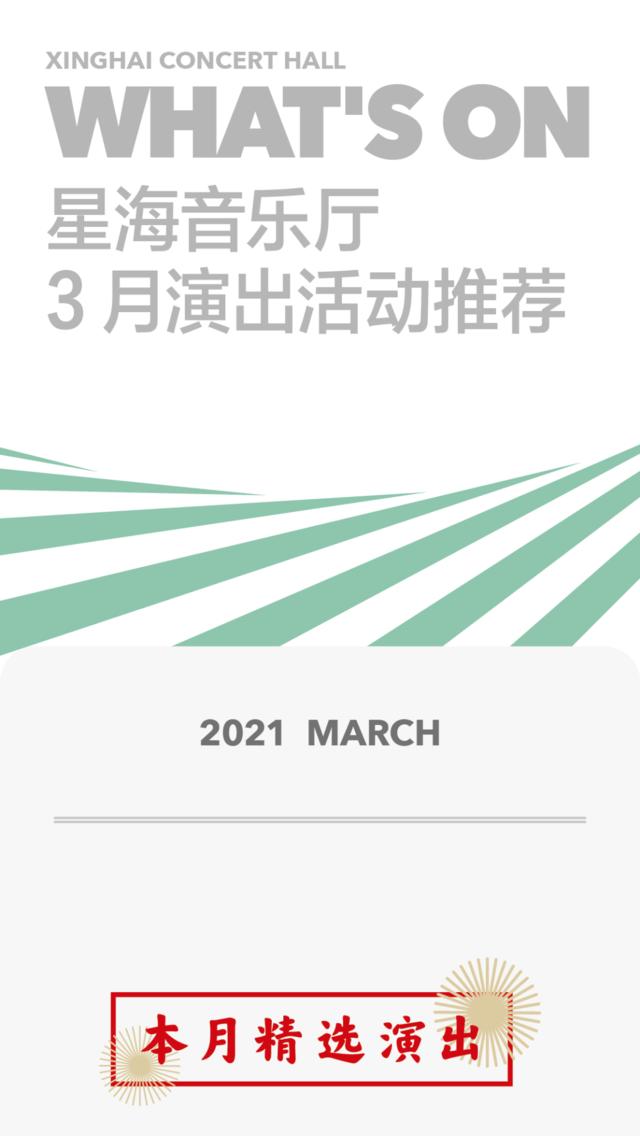 上海音乐厅建筑特点个人收藏|星海音乐厅三月演出活动强烈推荐