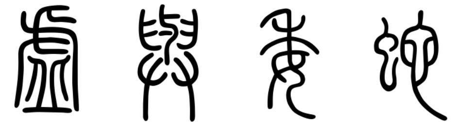 虚与委蛇是什么意思(虚与委蛇为什么读yi)
