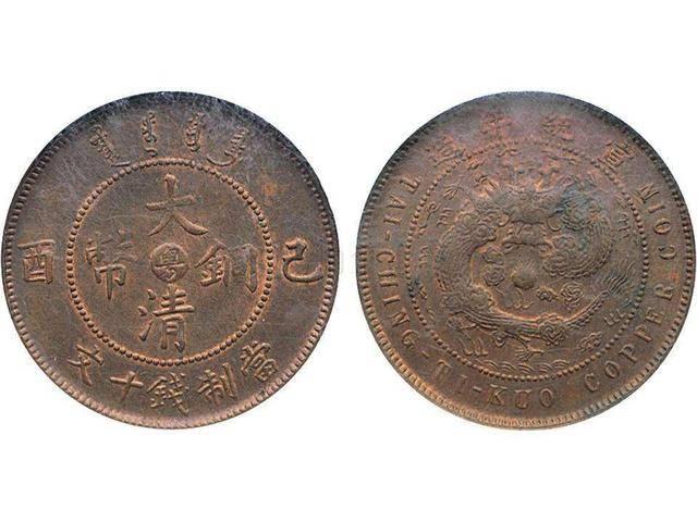 大清铜币所有价格表(大清铜币未丁价格)插图(1)