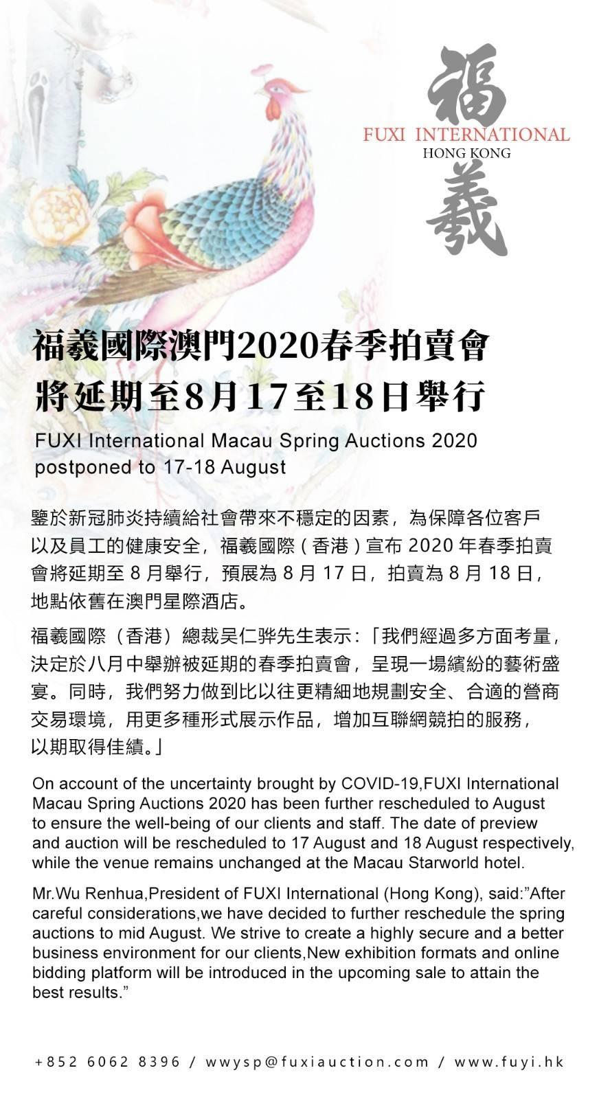 福羲国际12bet2020春拍将延期至8月18日