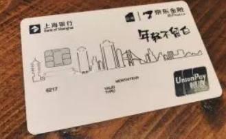 小白卡额度一般多少?京东小白卡和信用卡额度共享吗插图(3)