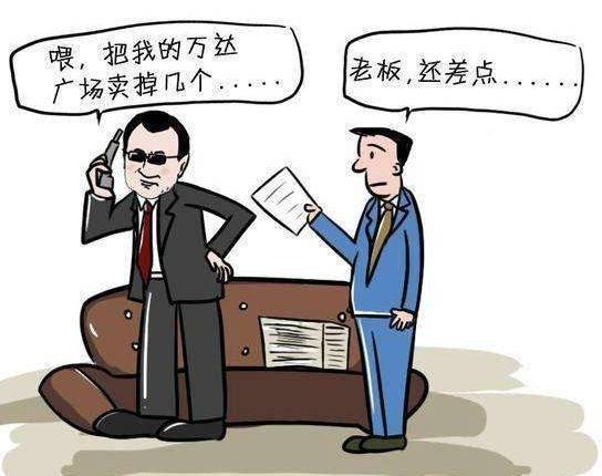 一无所有王健林(四大天王顺口溜)插图(3)