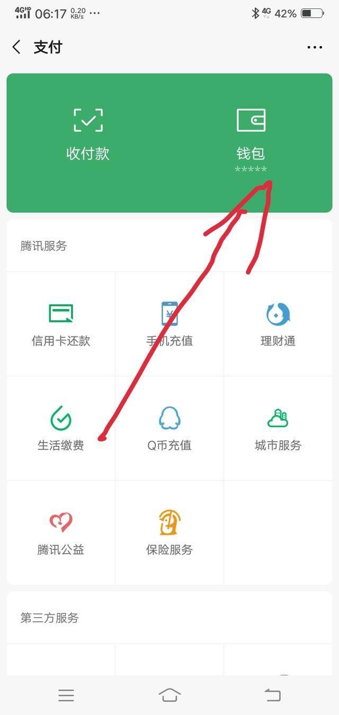 微信怎么关闭小额免密?如何关掉微信免密支付插图(2)