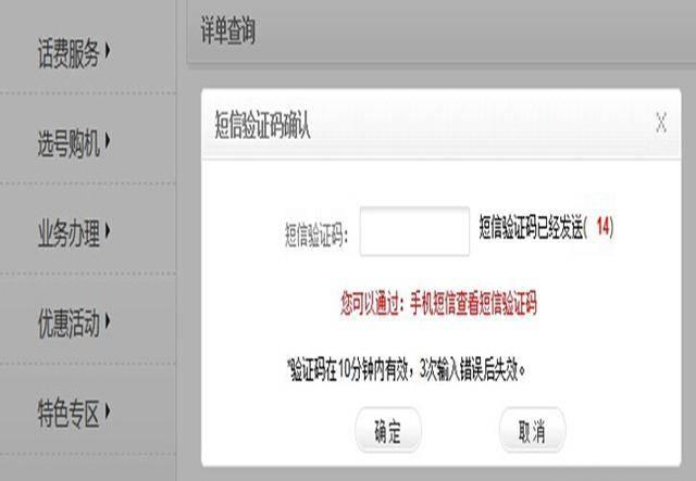 中国移动的服务密码是什么(怎么查自己的服务密码)插图(4)