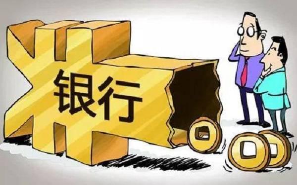 南京银行南京e贷额度启用 但提示提交失败插图