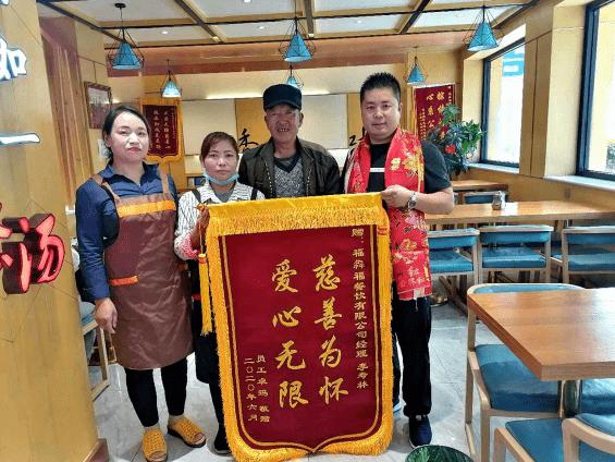 青海福犇福餐饮有限公司领导慰问贫困员工