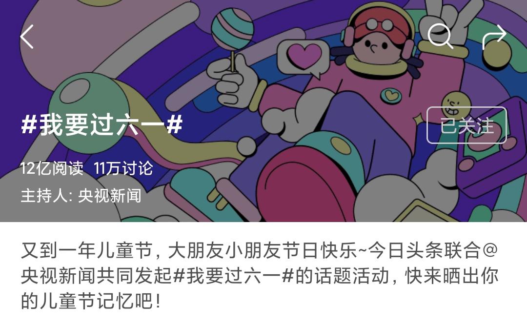 """今日头条掀起一波童年回忆杀""""童年回忆售卖机""""H5小游戏完成了它的儿童节使命"""