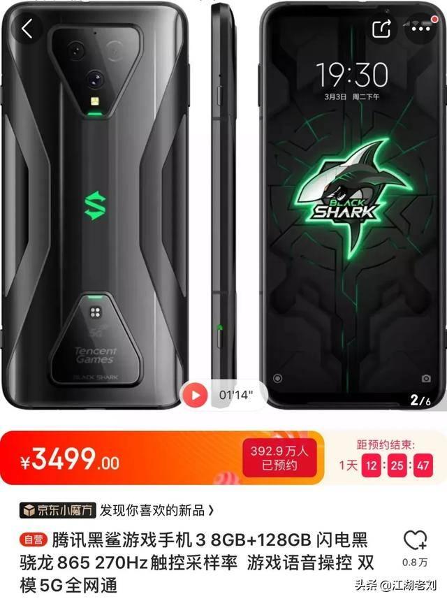 黑鲨手机怎么样?黑鲨手机值得买吗