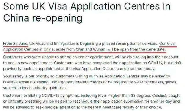 英国签证中心6月22起除西安和武汉,其他签证中心都开放营业啦!
