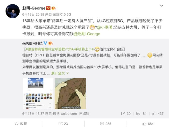 大屏5G手机荣耀X10 Max官宣,7月2日见证超能大屏的照片 - 3
