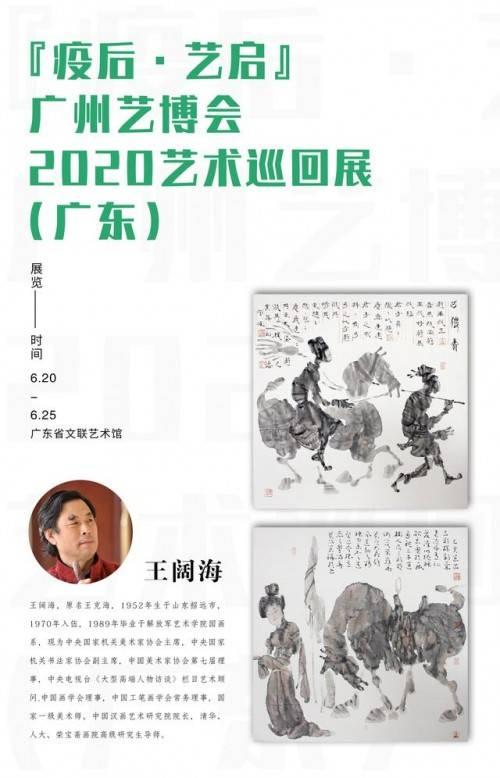 疫后·艺启│广州艺博会2020艺术巡回展(广东)