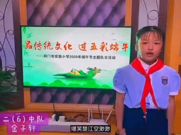 湖北荆门市实验小学:品传统文化  过五彩端午