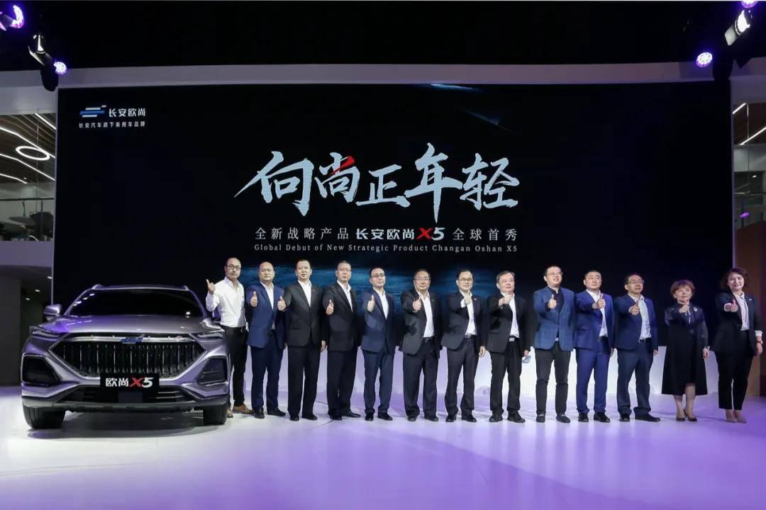 搭载1.5T发动机 长安欧尚X5预计售8-12万