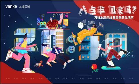 """万科上海区域""""回家生活节""""落幕,八点半的美好仍在继续"""