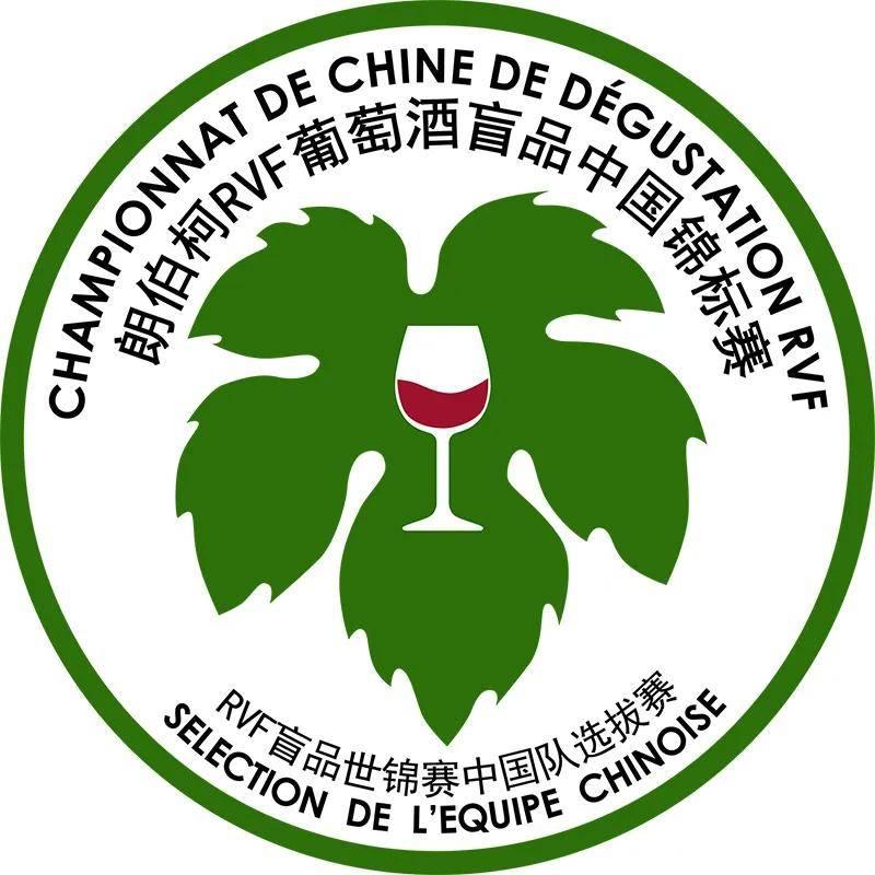 2020第九届朗伯柯-RVF葡萄酒盲品中国锦标赛