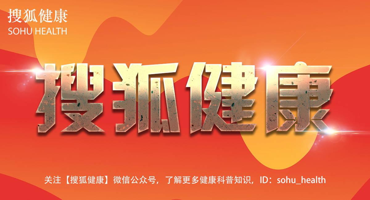 搜狐健康课·精编 | 协和余可谊:送爹妈去三亚,滑膜炎犯了?咋整