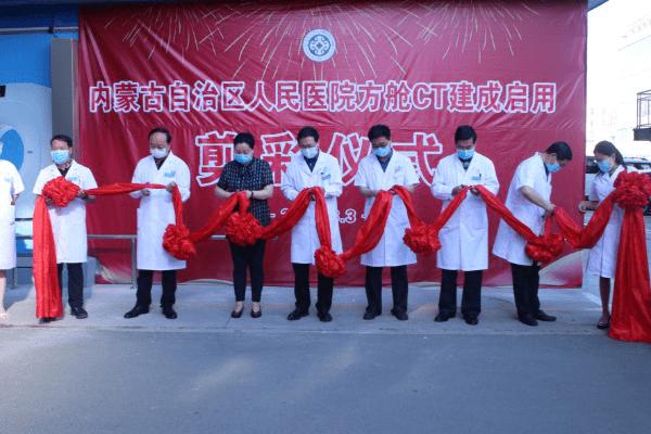 """【抗疫""""硬核科技""""】内蒙古自治区首家64排方舱CT正式投入使用"""
