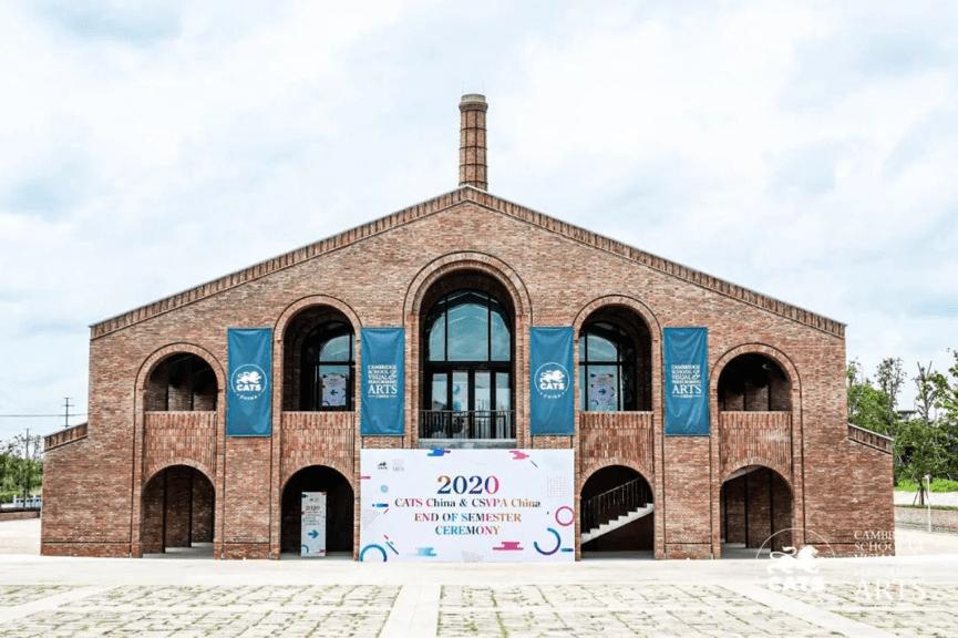 2020年剑桥文理中国CATSChina毕业典礼圆满举行