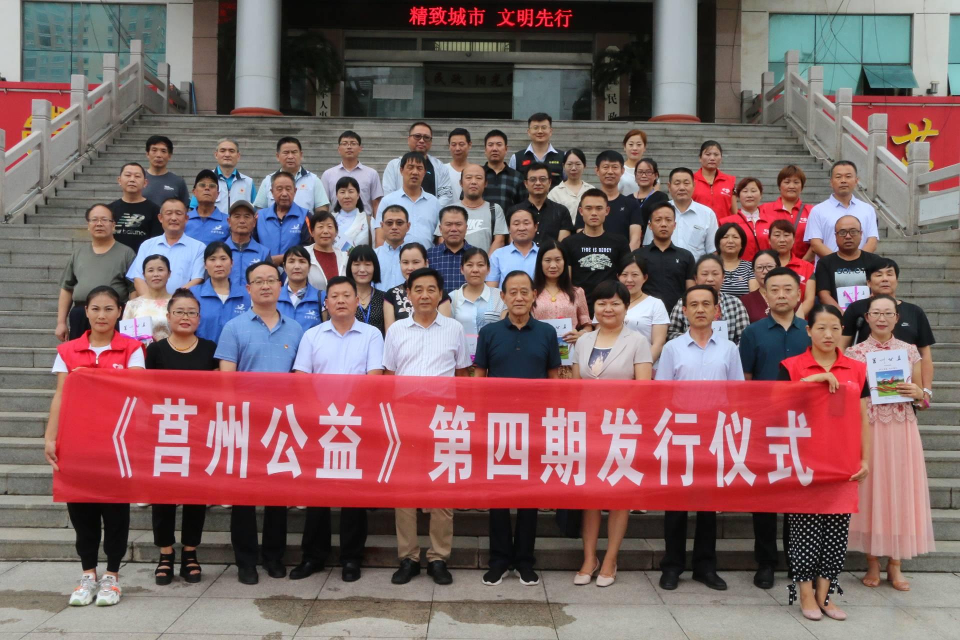 山东莒县公益文化发展中心《莒州公益》第四期在县民政局举行发行仪式