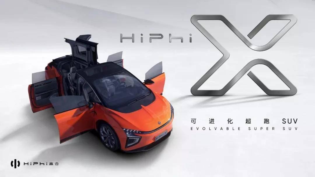 三智战略 华人运通将全球上市高合HiPhi X