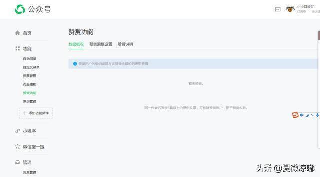 微信订阅号使用教程(如何开微信公众号)