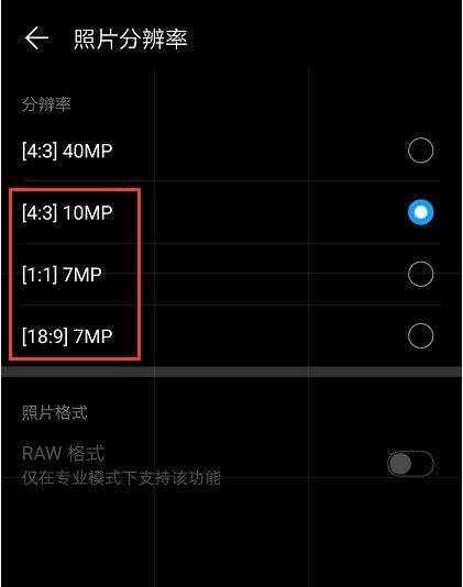 手机照片分辨率怎么调(修改图片分辨率的app)
