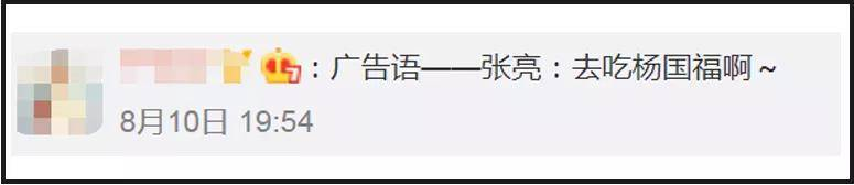 杨国福麻辣烫请张亮代言?网友:广告语都想好了! 创业 第15张