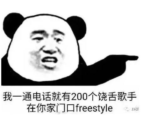 网络流行词汇freestyle什么意思?freestyle押韵词汇大全