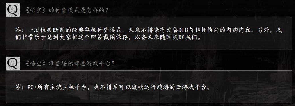 國產魔幻動作爽遊《黑神話:悟空》首曝13分鐘實機演示 登陸PC+主機