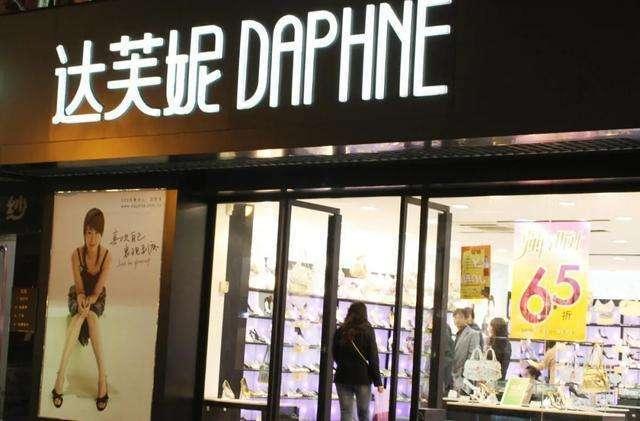 达芙妮宣布彻底退出实体零售行业